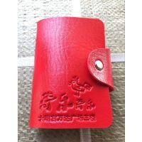 徐州丰县途越礼品广告卡包定制、卡包生产、卡包logo刻印、宣传礼品
