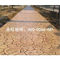 珠海彩色压模地坪施工混凝土艺术压模地坪153-0760-1765