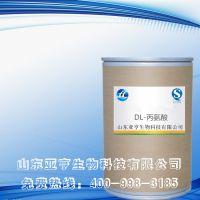 厂家直销食品级 DL-丙氨酸 量大包邮