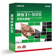 中山各行业系统软件用友商贸宝加盟连锁版管理软件