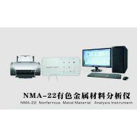 供应供应 松山 NMA-22 有色金属材料分析仪