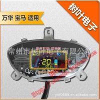 供应电动车配件 电动车仪表盘 液晶仪表 宝马 万华 A4 福禧
