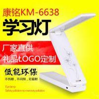 厂家直供康铭USB台灯折叠护眼学习阅读床头LED灯珠KM-6638礼品灯