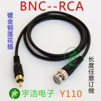 BNC转RCA连接线AV转换线 监控摄像 硬盘录像机接电视线 可订做