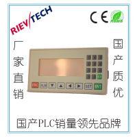 RIEV/TECH国产PLC,可编程控制器附件,文本屏,人机界面(ELC-MD204L)