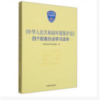现货▂《中华人民共和国环境保护法》四个配套办法学习读本_2015新书