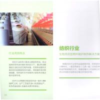 燃煤锅炉改生物质锅炉——纺织行业生物质成型燃料锅炉供热解决方案