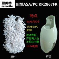 供应防火V0级PC/ASA KR2867FR 抗冲击 耐老化