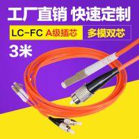 华伟FC转LC光纤跳线尾纤多模双芯双工3米可定制加长铠装皮线
