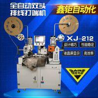 鑫钜自动化 XJ-212全自动双头排线裁线剥线打端机