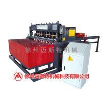 徐州迈斯特 MHW220隧道支护网焊网机 支护网 钢筋网片焊机