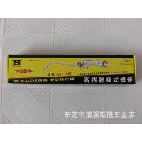 原装香港波斯工具  高档射吸式焊炬 割炬 割枪 焊枪  6型
