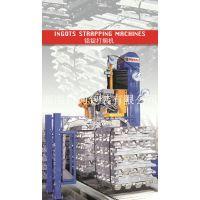 供应铝锭/锌锭/镁锭/铅锭有色金属行业全自动打捆机 打包速度快降低成本
