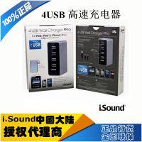 iSound usb四口充电器多口充USB苹果4iphone4S/5 ipad2 HTC ipod