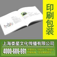 经典款式 上海宣传册设计印刷合同 全国供应