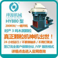 璍源HY880稻壳颗粒机-单机时产3-4吨-不加油无轴承-24小时连续工作-首创离合器式-核心部件欧