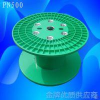 厂家直销机用线缆盘、加强机用周转塑料线盘、缠绕线轴500型价格