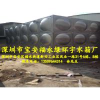 深圳不锈钢水箱不锈钢消防水箱供应——绿环宇