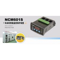 山东 马达保护器 NCM601S电动机智能监控保护装置 智能操作 济宁宁昌