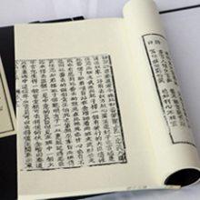 西安线装书定制厂家富平县志