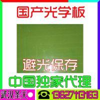 『A4国产光学板』正品光学刻章机器光学印章机专用光学板印章材料