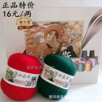 鄂尔多斯格尔雪山羊绒线 羊绒线 24/2细毛线正品 特价清仓