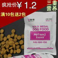 宠物狗狗零食 50g便携随身装狗食品 满10送2 训练奖励狗狗零食