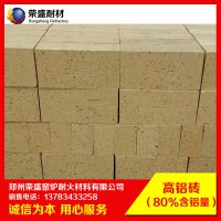 郑州荣盛高铝砖厂家供应LZ-75高铝质耐火砖,优质标准高铝砖
