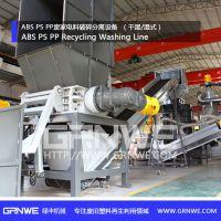 供应ABS/PS废塑料拆解破碎回收设备