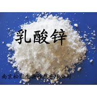 厂家直销食品级乳酸锌 营养强化剂乳酸锌