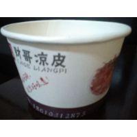 西安洁阳纸杯厂定做兰州纸杯纸碗甘肃纸杯纸碗天水纸杯纸碗