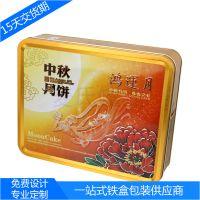 方形中秋月饼铁盒包装 马口铁糖果铁盒 月饼盒高档月饼盒设计