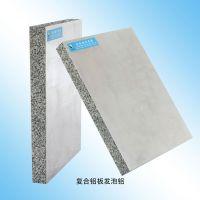 泡沫铝板 泡沫铝吸声板 泡沫铝隔声板 泡沫铝装饰板 泡沫铝防爆板 泡沫铝防火板