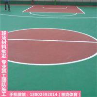 蕉岭篮球场丙烯酸批发 防滑漆篮球场施工 柏克地坪漆颜色定制