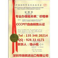 简述中国商会贸促会报关单证明书的作用
