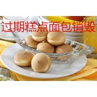 超期食品销毁处理上海市速冻食品销毁焚烧面点过期销毁