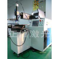 供应长安凤岗塑胶模具200W激光焊机专业修补模具
