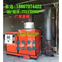 贵州黔西30万大卡生物质能源热风炉,生物质环保热风炉 价格优30万大卡