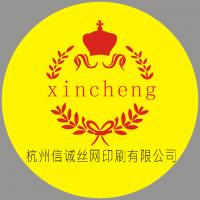 杭州市信诚印刷有限公司
