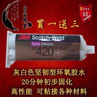 3M原装进口胶水DP420 AB胶结构环氧树脂强力胶水碳纤维木头金属胶