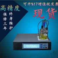 卡尔费休 水分测定仪 库仑法 电量法 微量水分仪 厂家直销