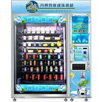 舟翼VKW冷冻型自动售货机 虾蟹海鲜自动贩卖机 超大广告屏幕
