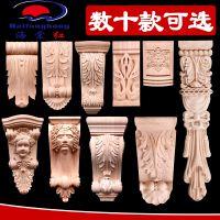 欧式家具配件 角花 家具雕花配件 欧式 雕花 衣柜贴花 可代加工