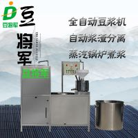 四川全自动豆腐机小型商用豆浆豆腐加工设备蒸汽加热提供技术培训学习