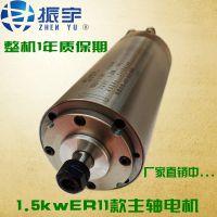 供应1.5kw雕刻机主轴电机220v 高速水冷电主轴 ER11型 振宇品牌
