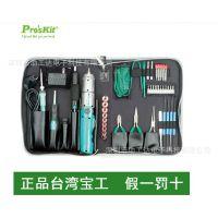 台湾宝工PK-2096BM电脑维修工具组 电工工具套装批发