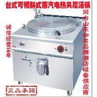 佳斯特立式可倾斜式电热夹层汤锅厂家批发佳斯特ZH-TO100炊事机械