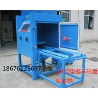 深圳硅胶模具喷砂机