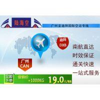 广州到迪拜航班|广州空运出口|广州飞迪拜空运电话