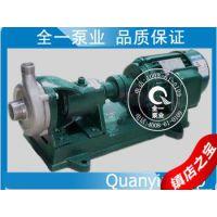 惠州市50FB-28FB型不锈钢冶炼用泵 耐酸碱不锈钢泵 乙草胺可用